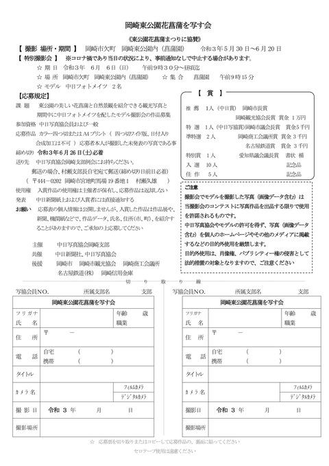 2021年(応募用紙)東公園花菖蒲を写す会_imgs-0001