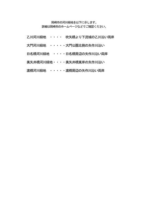 2021年(応募用紙)岡崎緑化写真コンクール_imgs-0002