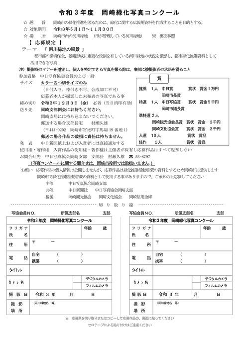2021年(応募用紙)岡崎緑化写真コンクール_imgs-0001