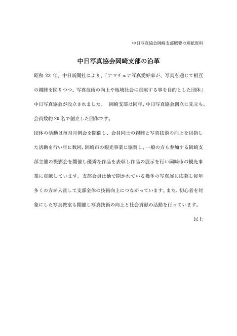 岡崎支部概要(2021年)_imgs-0002