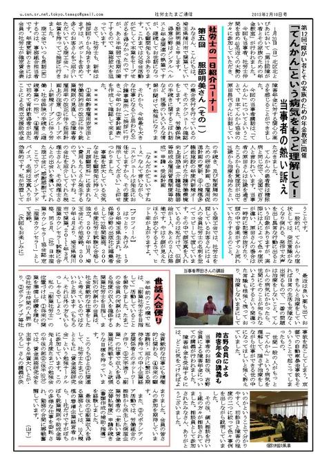 たまご通信2013(2月号2面)