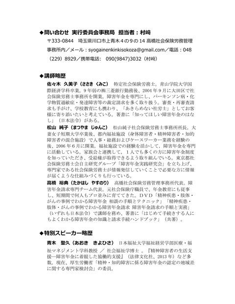 講座チラシ3頁