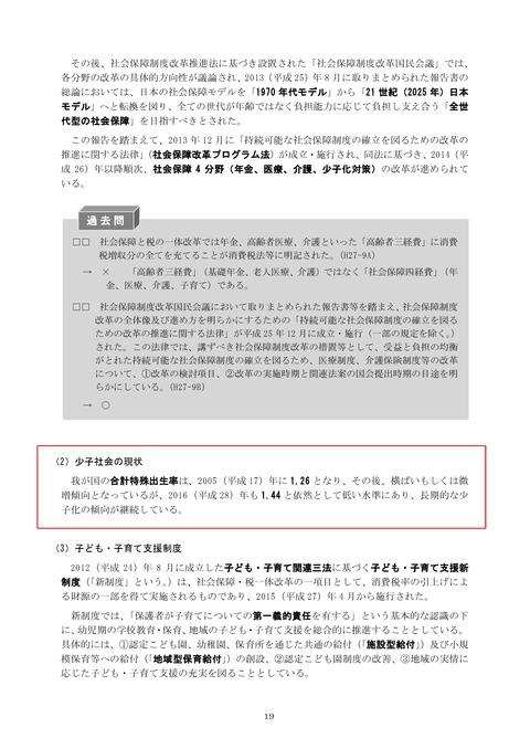 18 白書_第2分冊19ページ