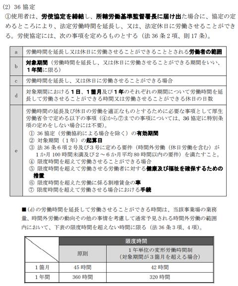 労基法テキスト108ページ(2)