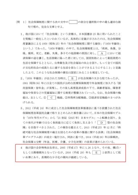 18白書解きまくり[厚生労働白書・労働経済白書][問題]2ページ