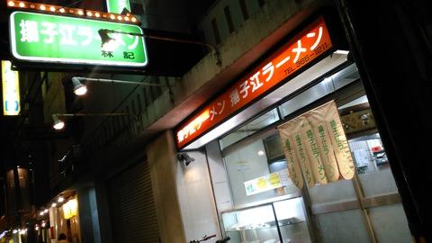 揚子江ラーメン2