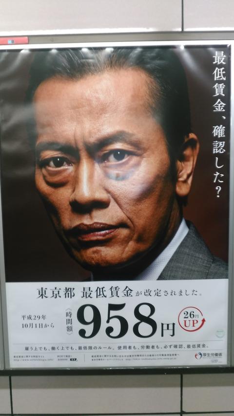 最低賃金東京都ポスター