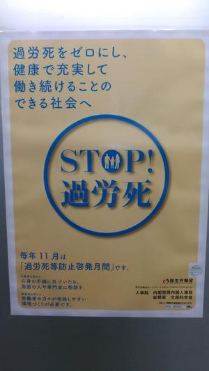 過労死等防止啓発月間ポスター