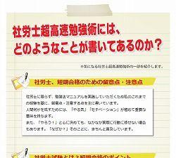 社労士矢野10