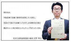 社労士矢野08