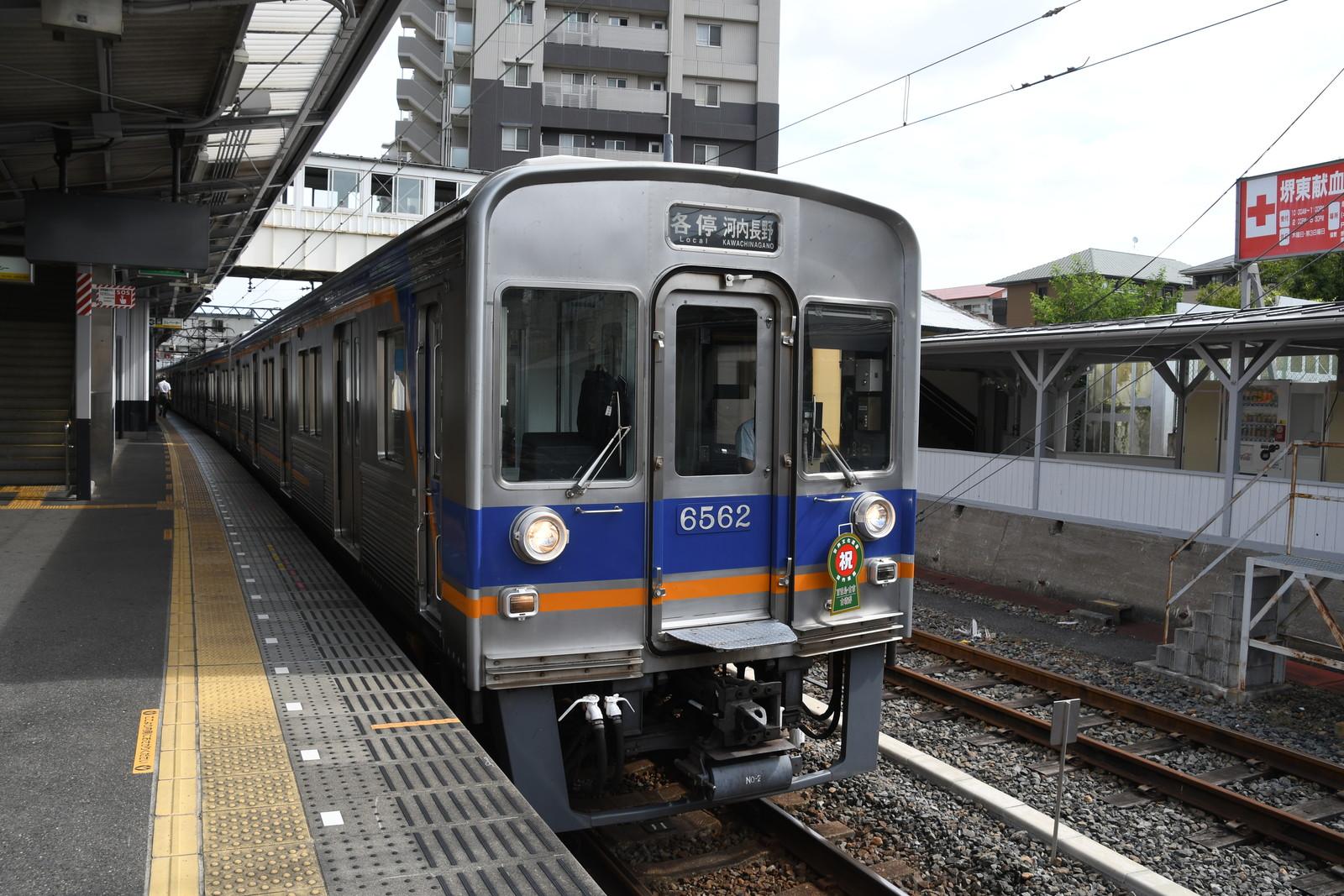 駅の時刻表|南海電鉄