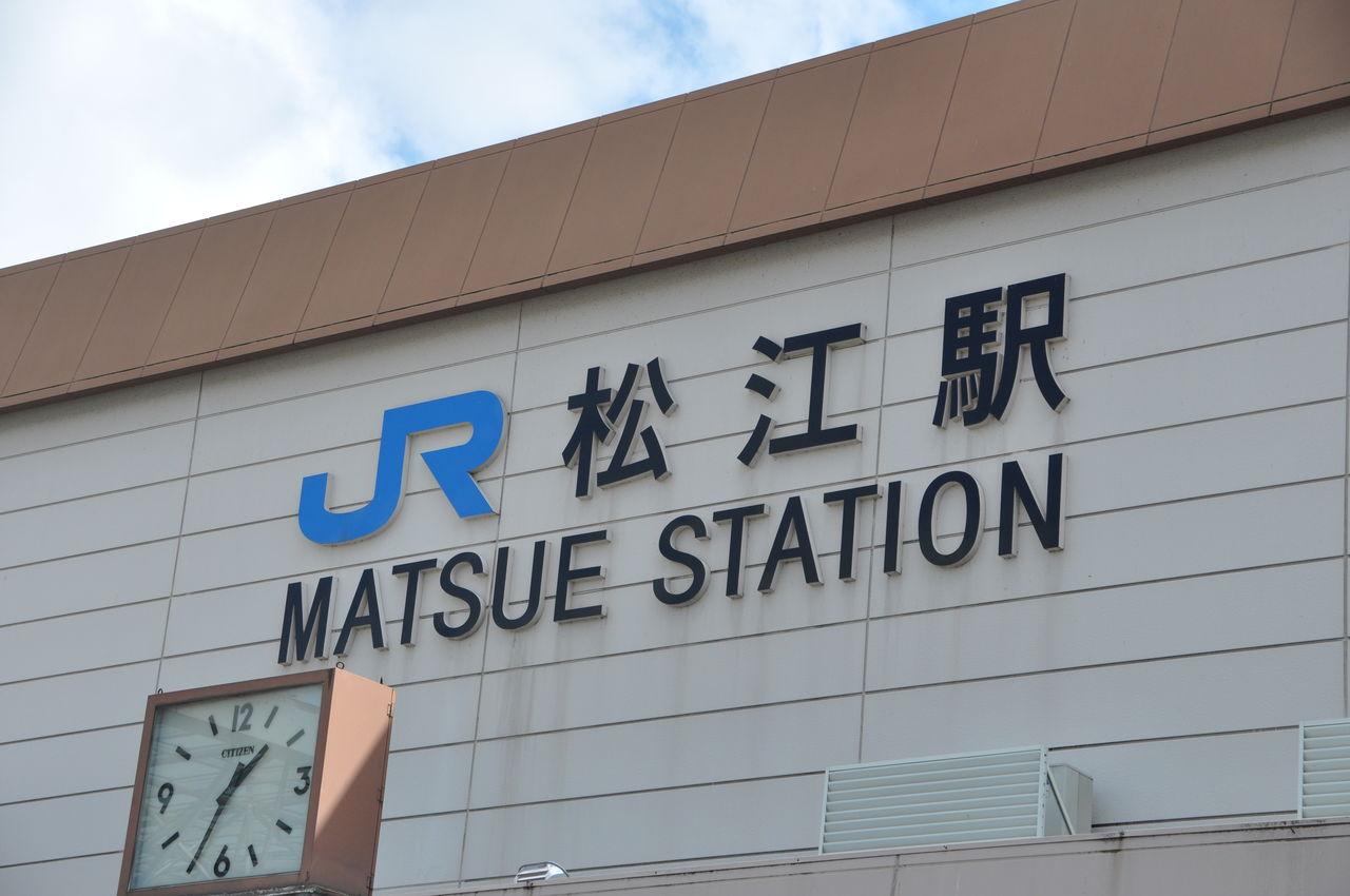 超気ままな鉄道撮影Ⅱ : 2014秋 山陰遠征#26 八重垣神社へ
