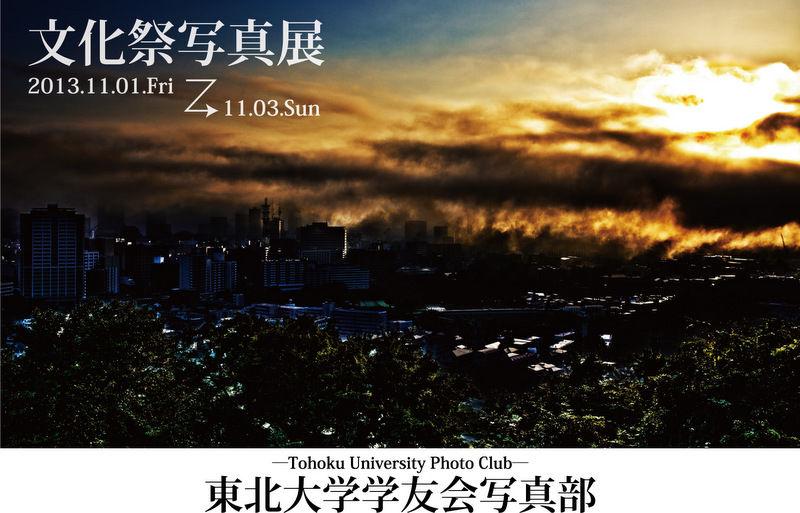 1-2013大学祭フライヤー
