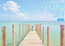 六月展ポスター2-01