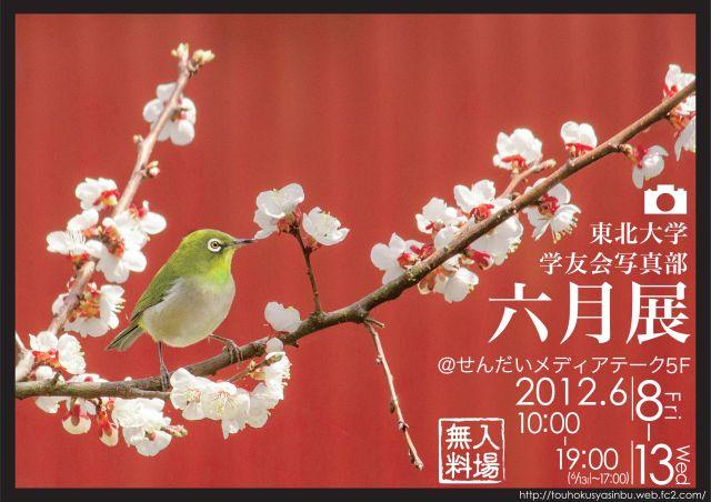 poster-1206-b