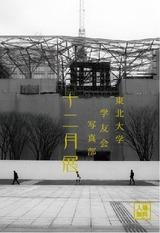 201312月展flyer
