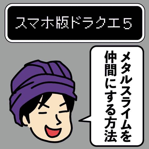 スライム ドラクエ 仲間 メタル 5