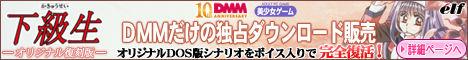 kakyusei_dmm