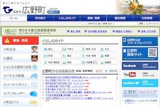 そうだ選挙にいこう。 : 広野町(福島県)町議会議員選挙 ...