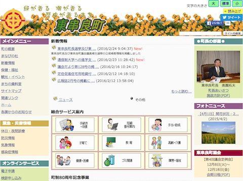 そうだ選挙にいこう。 : 東串良町長選挙(鹿児島県):投開票 ...