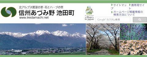 池田町(長野県)
