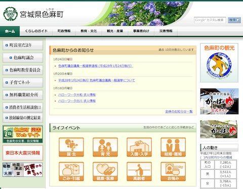 そうだ選挙にいこう。 : 色麻町議会議員選挙(宮城県 ...