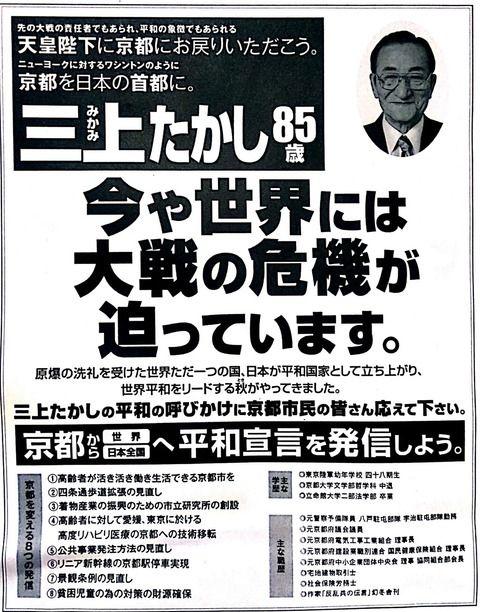 京都市長選2