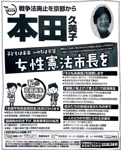 京都市長選3