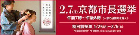 京都市長選バナー