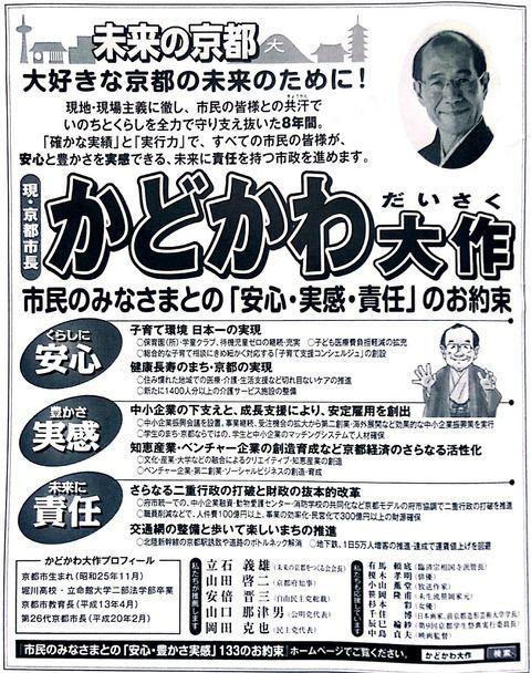 京都市長選1