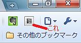 ChromeExtentions 翻訳君1