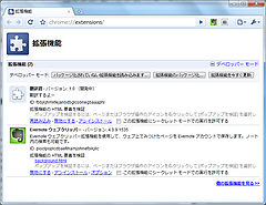ChromeExtentions 翻訳君4