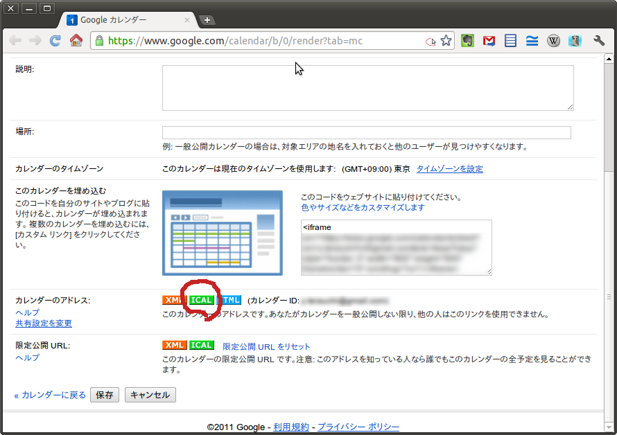 ical_link