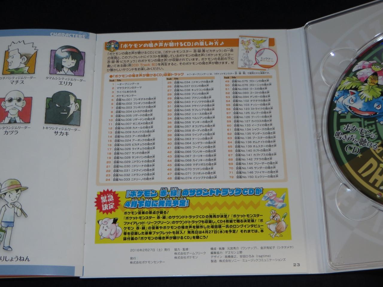 ポケモン青届いた!! 「ポケモン赤・緑」のサントラが発売決定