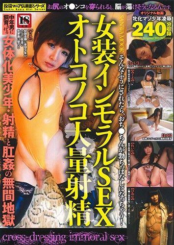 女装インモラルSEX オトコノコ大量射精 (SANWA MOOK 投稿マニア倶楽部シリーズ)