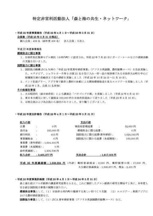 平成23年度NPO事業報告会計_ページ_1