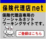 ブログ用代理店ネット