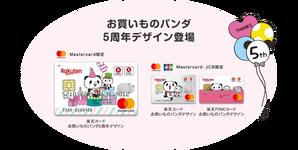 panda_card_pc