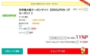 moppy_groupon