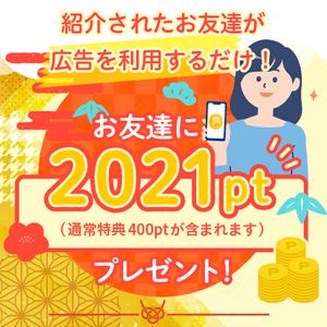 202101_HapitasFriend_image1
