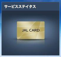 JALcardStatus_20171031