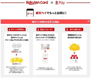 202008RC_Rpay