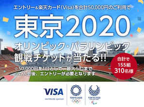 202003RC_campain_VISAolympic-image_pc