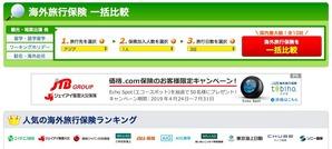 2019summer_hoken_kakaku.com