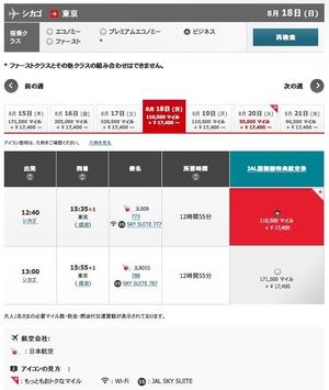 JAL_20190819_ORDTYO_business