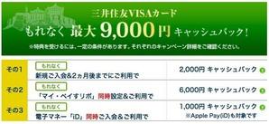 MitsuiSumitomoVISA_CashBack2018