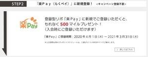 2020Spring_JALmaster_campain4