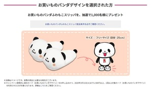 RC202002campain_panda