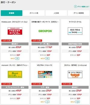 moppy_shopping_coupon
