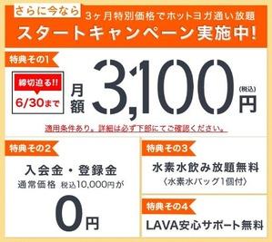 201906_lava_startup